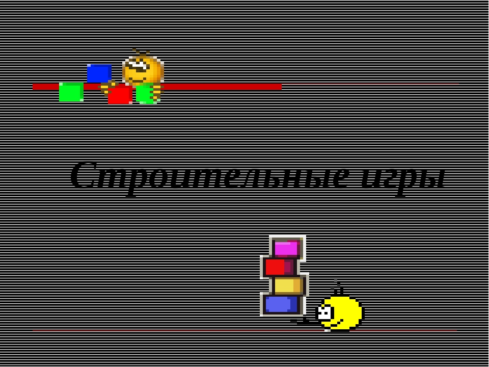 Строительные игры