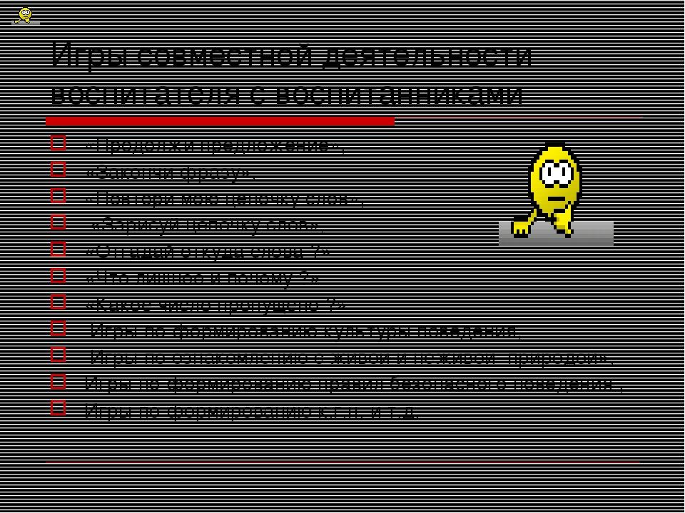 Игры совместной деятельности воспитателя с воспитанниками «Продолжи предложен...