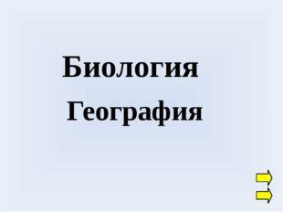 VIIA- тобының р- элементтері: А)F,Cl,Br,I,At В)N,P,As,Sb,Bi С)O,S,Se,Te,Po Д)