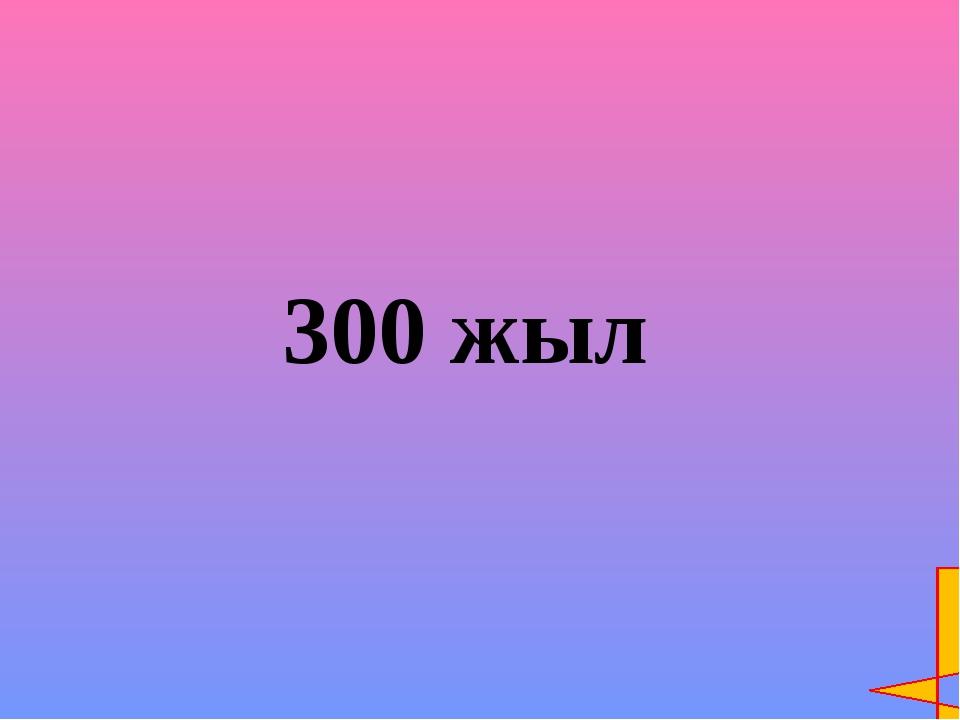 300 жыл