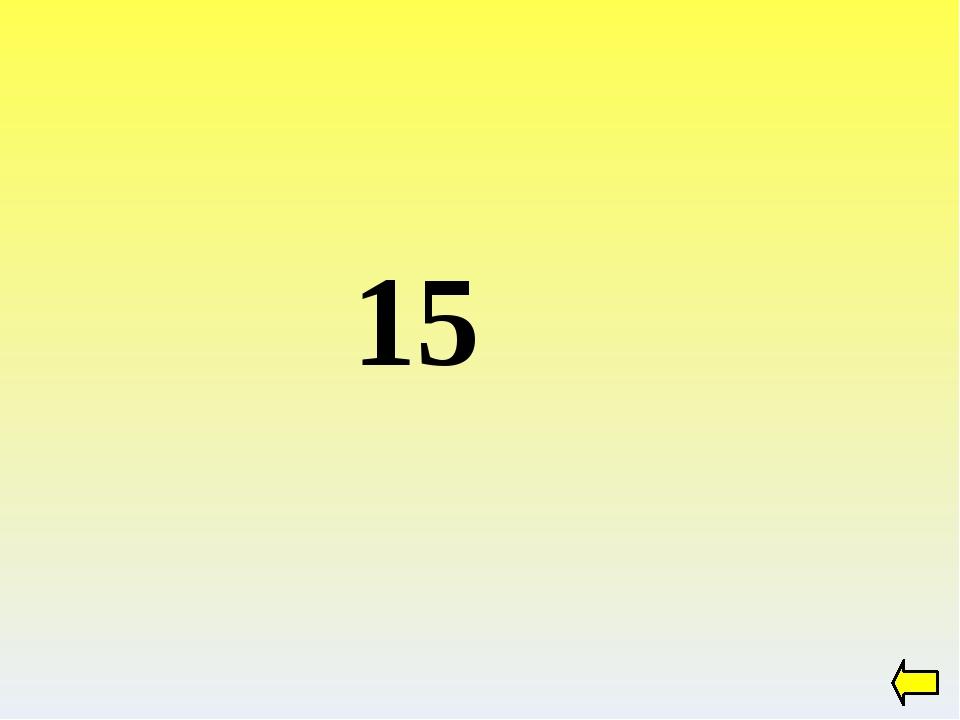 Шешекке қарсы егуді алғаш рет қолданған ғалым: А)И.П.Павлов В)И.И.Мечников С)...