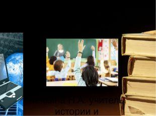 Тема самообразования: Инновационные технологии на уроках истории и обществозн