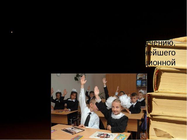 Цель создание условий для проявления внутренних побуждений к учению, осознани...
