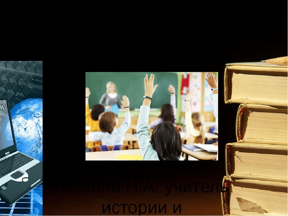 Тема самообразования: Инновационные технологии на уроках истории и обществозн...