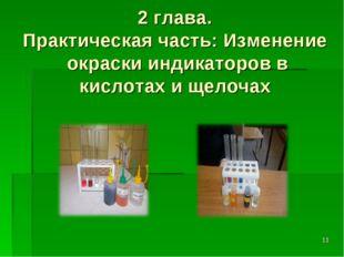 2 глава. Практическая часть: Изменение окраски индикаторов в кислотах и щелоч