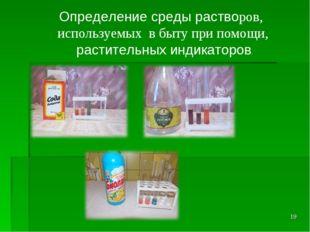 * Определение среды растворов, используемых в быту при помощи, растительных и