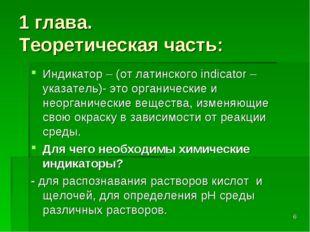 1 глава. Теоретическая часть: Индикатор – (от латинского indicator – указател