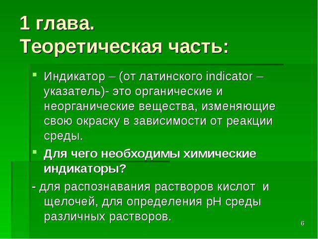 1 глава. Теоретическая часть: Индикатор – (от латинского indicator – указател...
