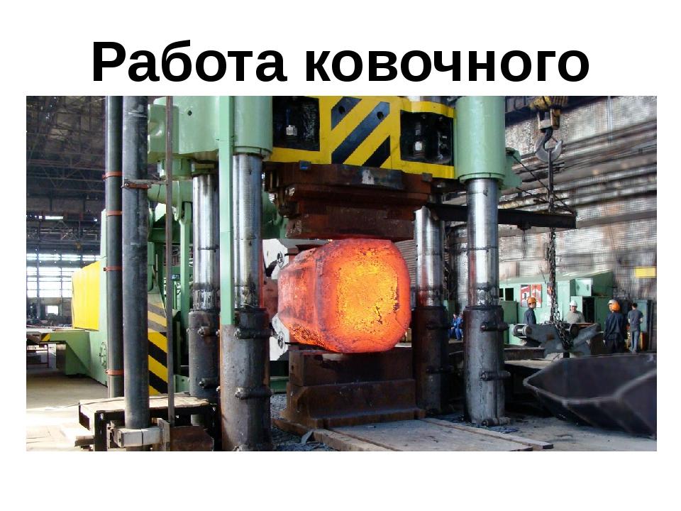 Работа ковочного молота