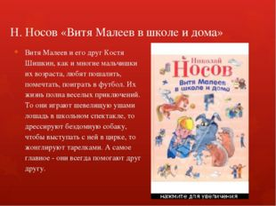 Н. Носов «Витя Малеев в школе и дома» Витя Малеев и его друг Костя Шишкин, к