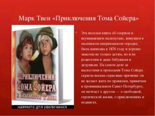 Марк Твен «Приключения Тома Сойера» Эта веселая книга об озорном и неунывающ