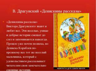 В. Драгунский «Денискины рассказы» «Денискины рассказы» Виктора Драгунского