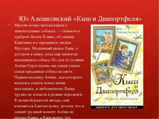 Юз Алешковский «Кыш и Двапортфеля» Многие из вас читали книги о замечательны