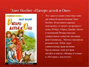Эдит Несбит «Пятеро детей и Оно» Это одна из самых известных книг английской