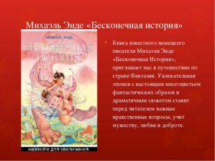 Михаэль Энде «Бесконечная история» Книга известного немецкого писателя Михаэ