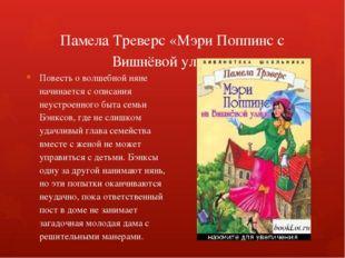 Памела Треверс «Мэри Поппинс с Вишнёвой улицы» Повесть о волшебной няне начи