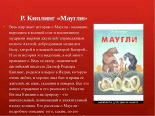 Р. Киплинг «Маугли» Весь мир знает историю о Маугли - мальчике, выросшем в в