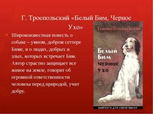 Г. Троепольский «Белый Бим, Черное Ухо» Широкоизвестная повесть о собаке – у