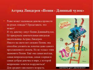 Астрид Линдгрен «Пеппи - Длинный чулок» Разве может маленькая девочка пронес