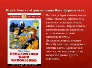 Юрий Коваль «Приключения Васи Куролесова» Веселая добрая книжка, очень легко