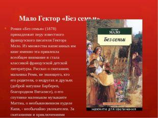 Мало Гектор «Без семьи» Роман «Без семьи» (1878) принадлежит перу известного