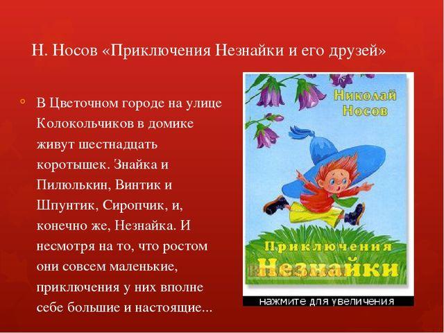 Н. Носов «Приключения Незнайки и его друзей» В Цветочном городе на улице Ко...