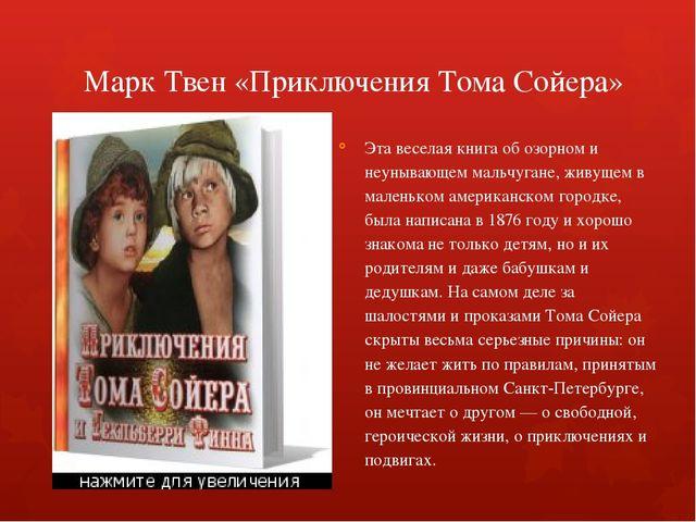 Марк Твен «Приключения Тома Сойера» Эта веселая книга об озорном и неунывающ...
