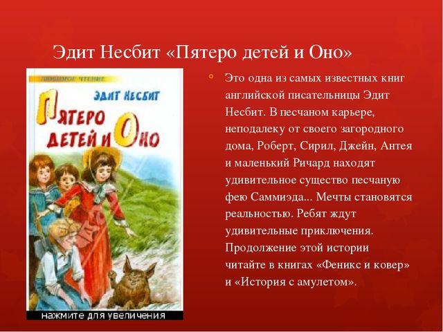 Эдит Несбит «Пятеро детей и Оно» Это одна из самых известных книг английской...
