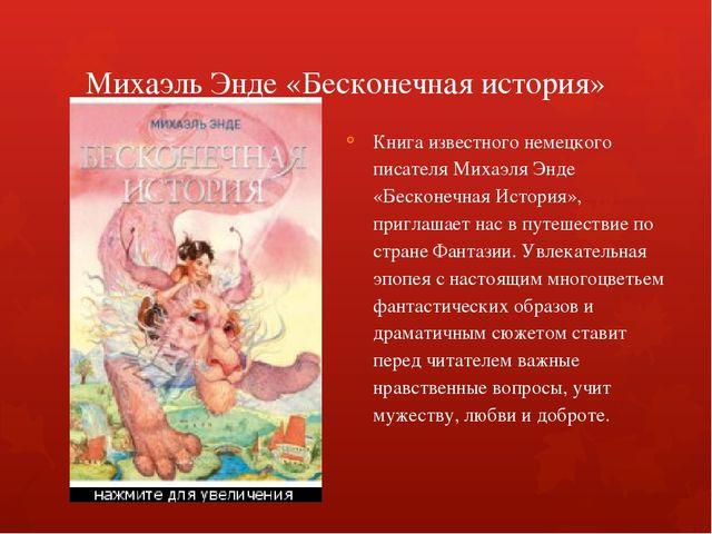 Михаэль Энде «Бесконечная история» Книга известного немецкого писателя Михаэ...