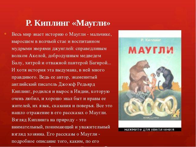 Р. Киплинг «Маугли» Весь мир знает историю о Маугли - мальчике, выросшем в в...