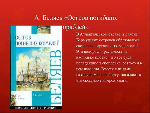 А. Беляев «Остров погибших кораблей» В Атлантическом океане, в районе Берму...