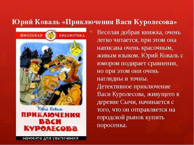 Юрий Коваль «Приключения Васи Куролесова» Веселая добрая книжка, очень легко...