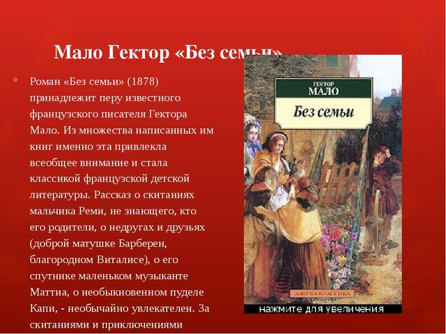 Мало Гектор «Без семьи» Роман «Без семьи» (1878) принадлежит перу известного...