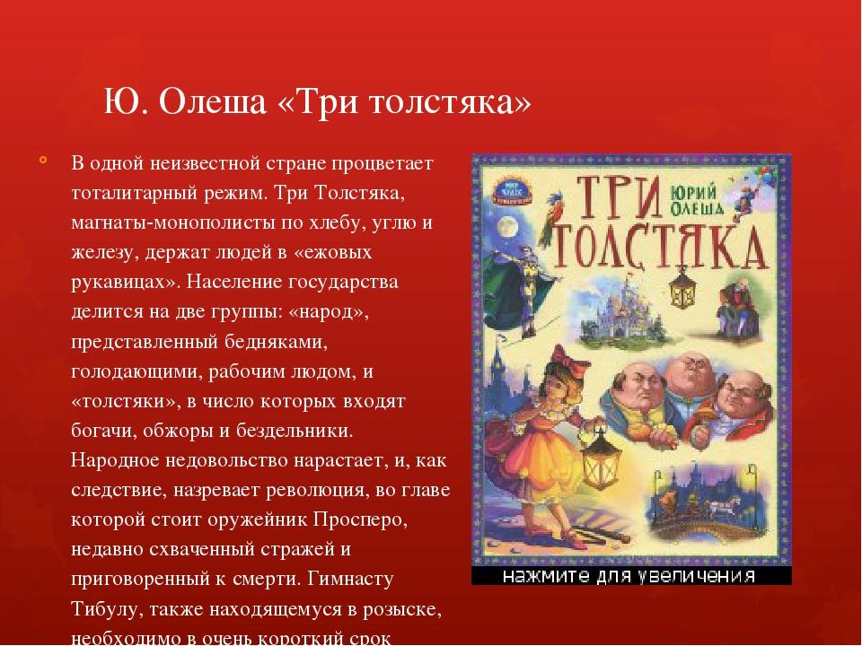 Ю. Олеша «Три толстяка» В одной неизвестной стране процветает тоталитарный р...