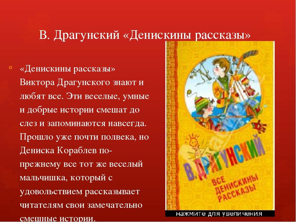 В. Драгунский «Денискины рассказы» «Денискины рассказы» Виктора Драгунского...