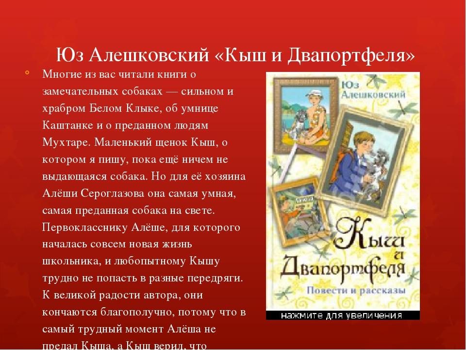 Юз Алешковский «Кыш и Двапортфеля» Многие из вас читали книги о замечательны...