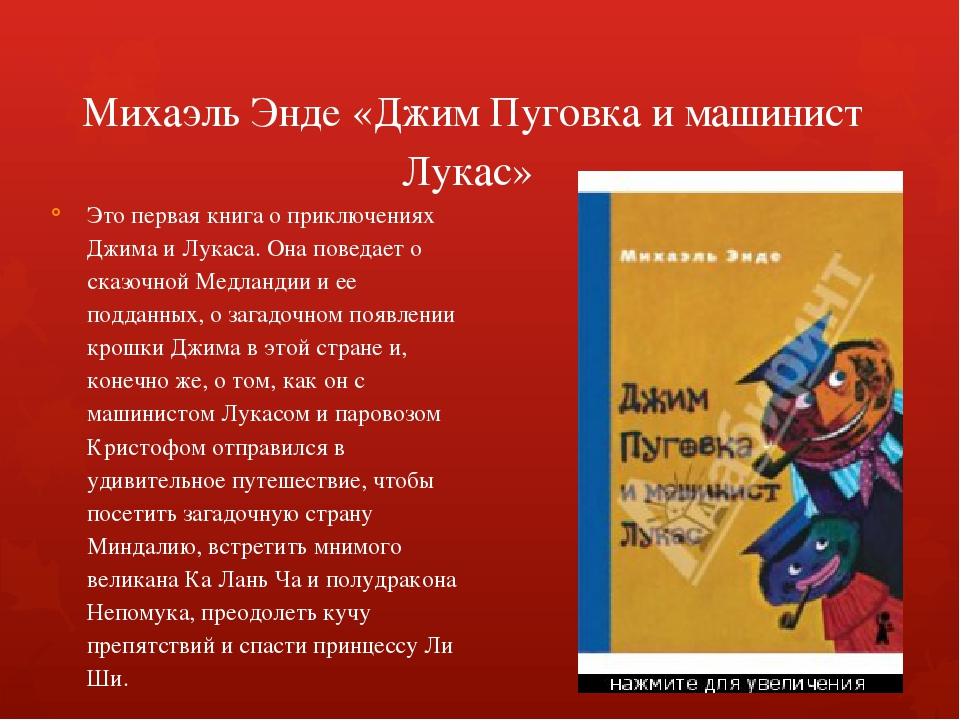 Михаэль Энде «Джим Пуговка и машинист Лукас» Это первая книга о приключениях...