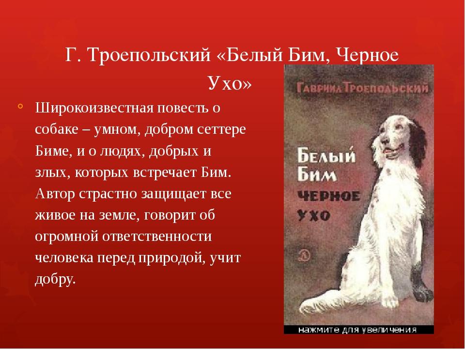 Г. Троепольский «Белый Бим, Черное Ухо» Широкоизвестная повесть о собаке – у...