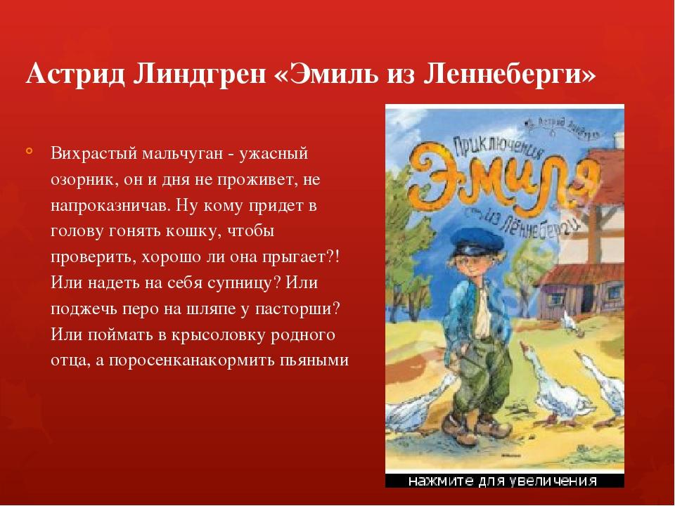 Астрид Линдгрен «Эмиль из Леннеберги» Вихрастый мальчуган - ужасный озорник,...