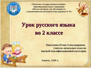 Областное государственное казённое общеобразовательное учреждение «Школа-инт