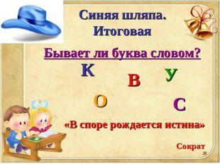 * Бывает ли буква словом? В К О С У «В споре рождается истина» Сократ Синяя ш