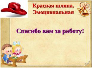 * Красная шляпа. Эмоциональная Спасибо вам за работу!