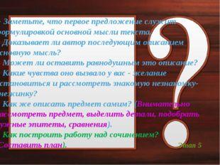 - Заметьте, что первое предложение служит формулировкой основной мысли текст