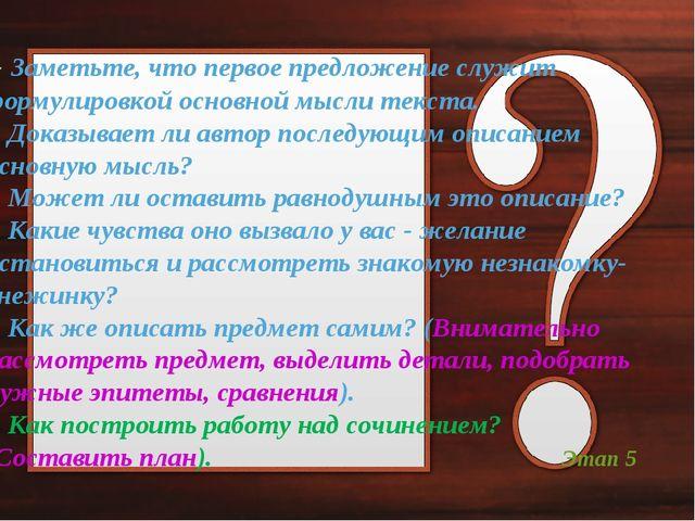 - Заметьте, что первое предложение служит формулировкой основной мысли текст...