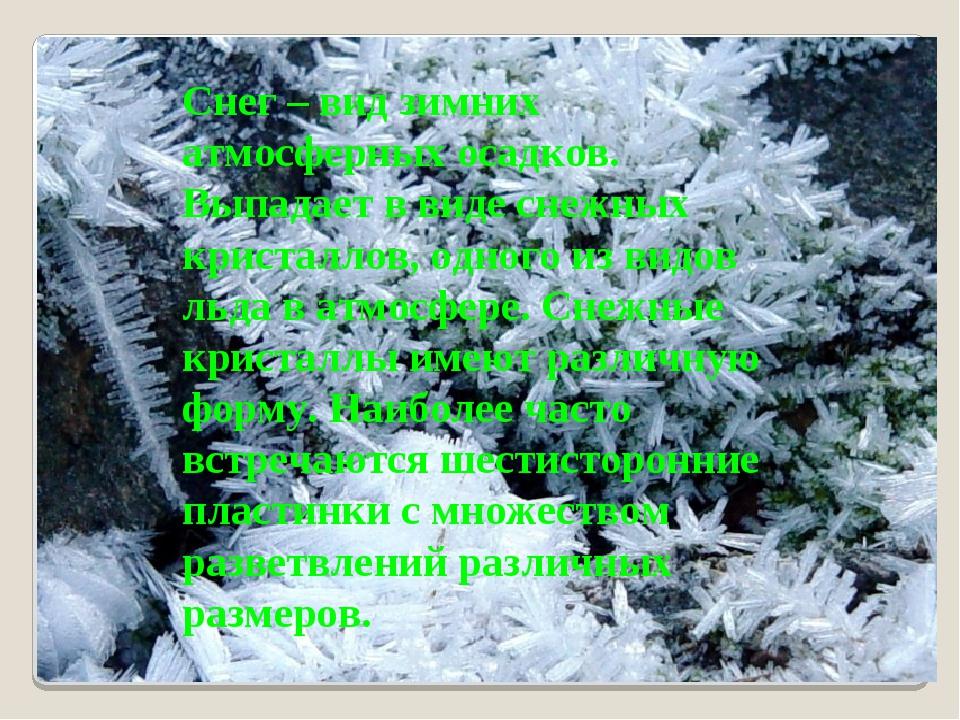Снег – вид зимних атмосферных осадков. Выпадает в виде снежных кристаллов, од...