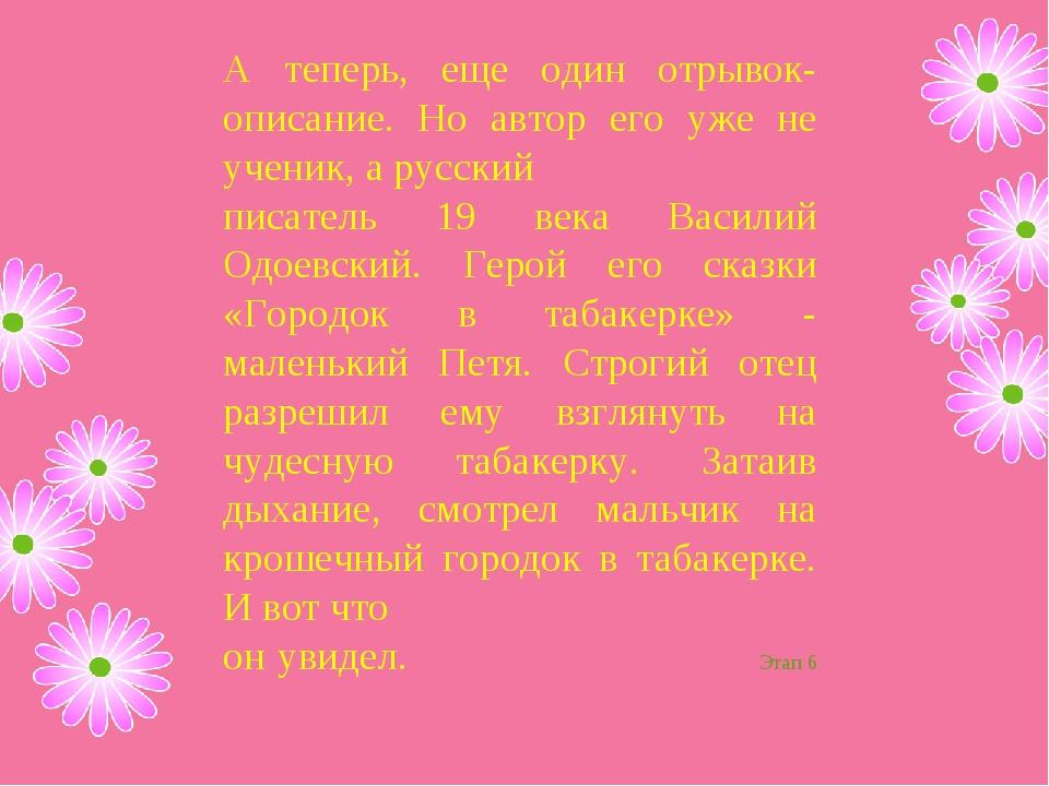 А теперь, еще один отрывок-описание. Но автор его уже не ученик, а русский пи...