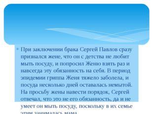При заключении брака Сергей Павлов сразу признался жене, что он с детства не