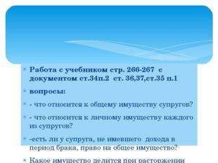 Работа с учебником стр. 266-267 с документом ст.34п.2 ст. 36,37,ст.35 п.1 воп