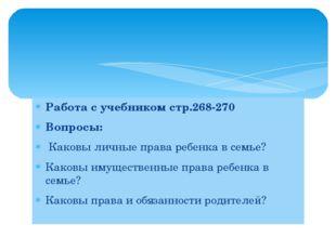Работа с учебником стр.268-270 Вопросы: Каковы личные права ребенка в семье?