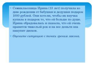 Семиклассница Ирина (13 лет) получила ко дню рождения от бабушки и дедушки по